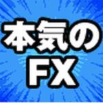 本気のFX【検証とレビュー】