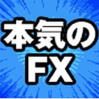 本気のFX