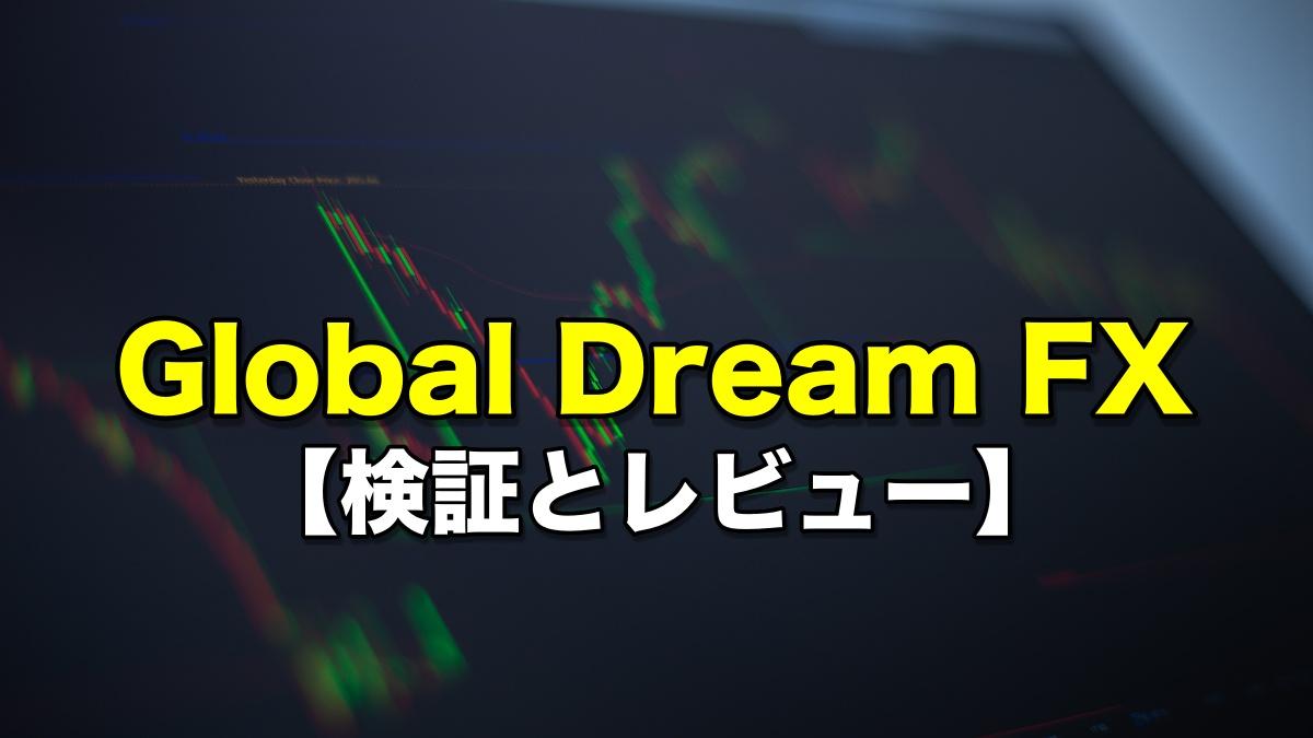 Global Dream FX【検証とレビュー】