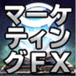 マーケティングFX【検証とレビュー】