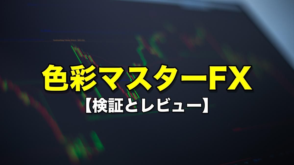 色彩マスターFX【検証とレビュー】