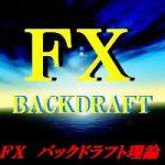 """【ラストチャンス】あの""""FXバックドラフトPro""""が販売終了へ…"""