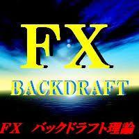FXバックドラフトPro