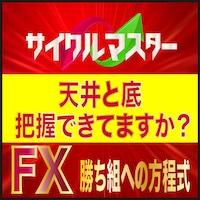 FXサイクルマスター