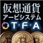 元FXCMジャパン社長監修『仮想通貨アービシステムTFA』は思ったほど儲からない…