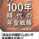 日本「すまん、年金は崩壊するといったが、あれは嘘だ」