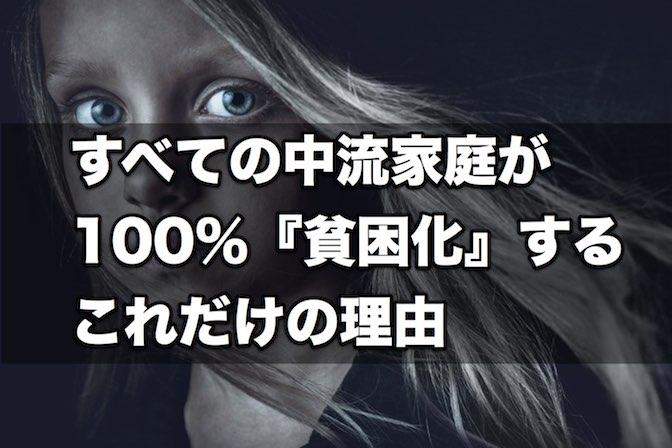 【格差社会】すべての中流家庭が100%『貧困化』するこれだけの理由