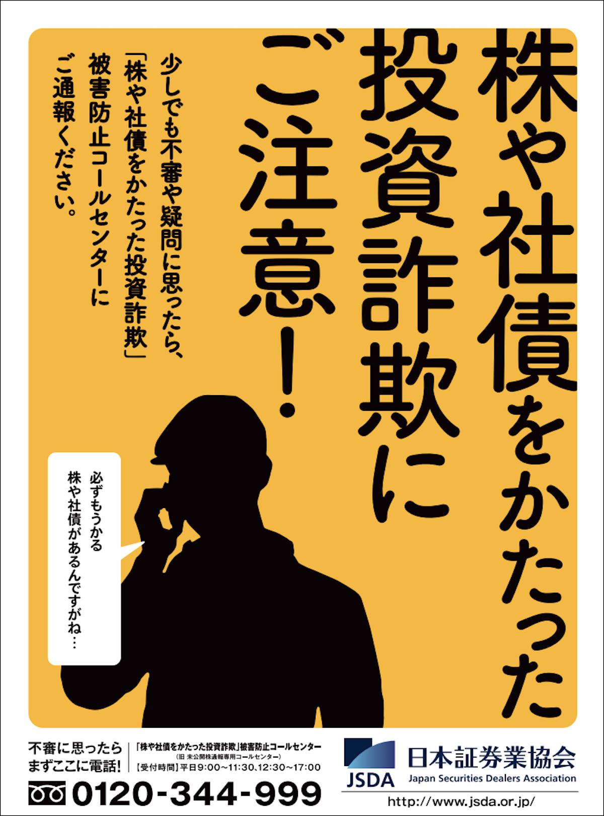 「株や社債をかたった投資詐欺にご注意!」日本証券業協会