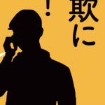 「イケハヤ」氏を詐欺師のように描いたとウワサの「投資詐欺注意喚起」のポスターが話題に…