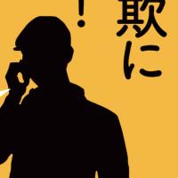 「イケハヤ」氏を詐欺師のように描いたとウワサの」投資詐欺注意喚起」のポスターが話題に…