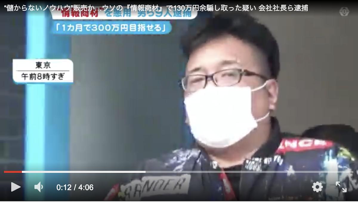 神谷隆介容疑者(40)