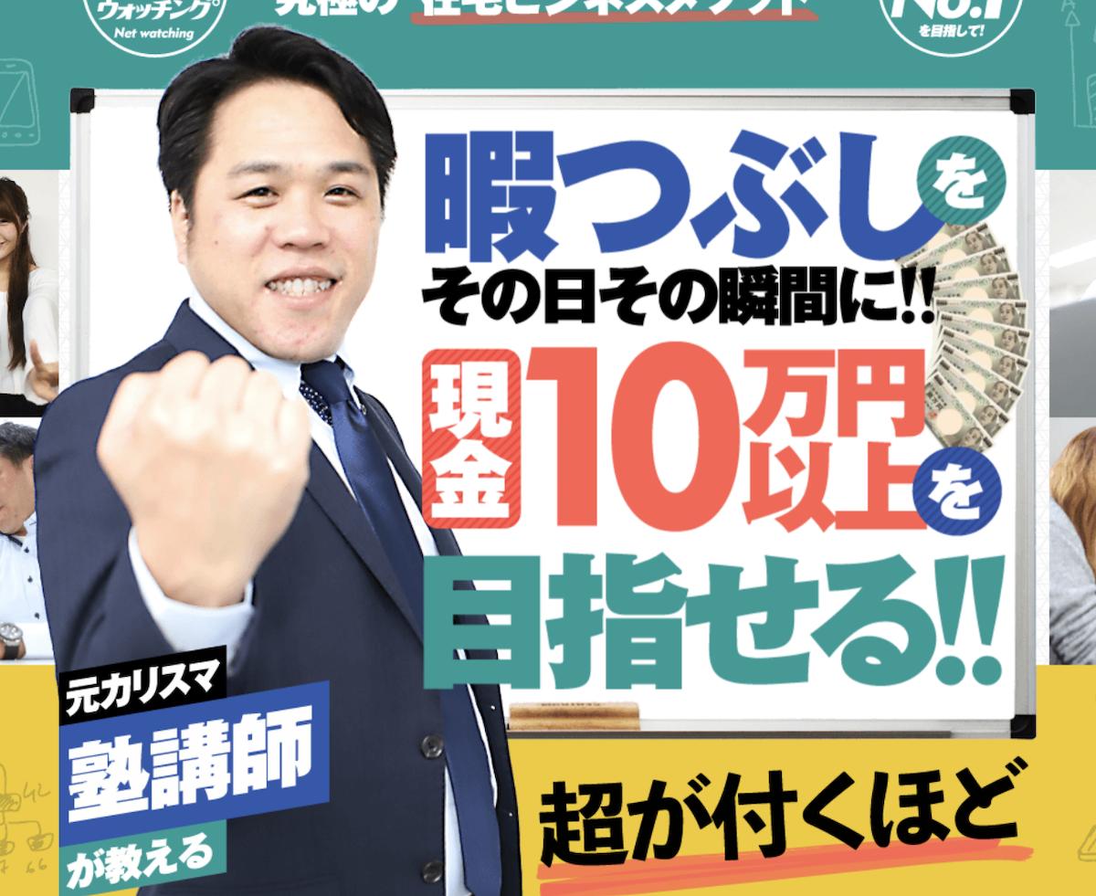 元カリスマ塾講師