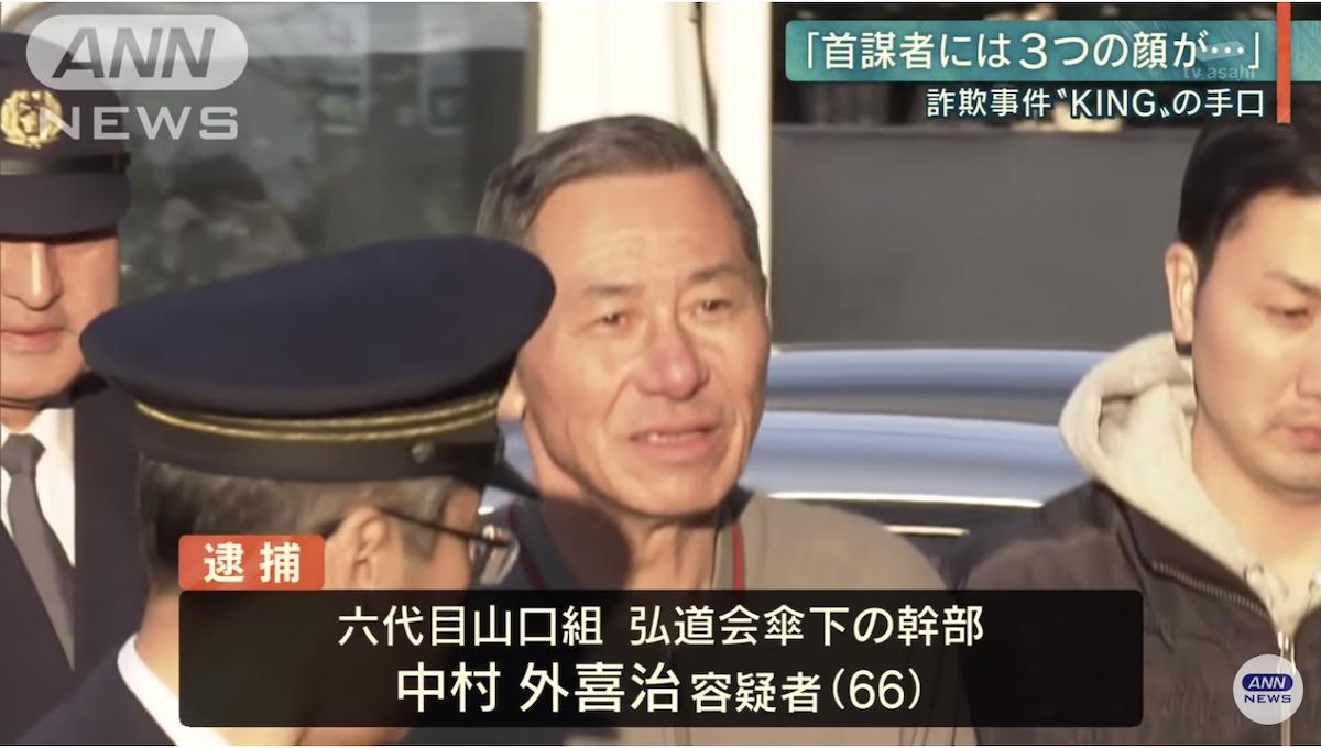 キング=銅子正人容疑者(41)