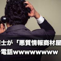 【動画あり】弁護士が「悪質情報商材屋」にガチ電話wwwwwwww