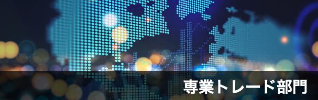 FXの専業トレーダーになって投資の世界で生涯稼ぎ続ける月100万円〜を目指す!