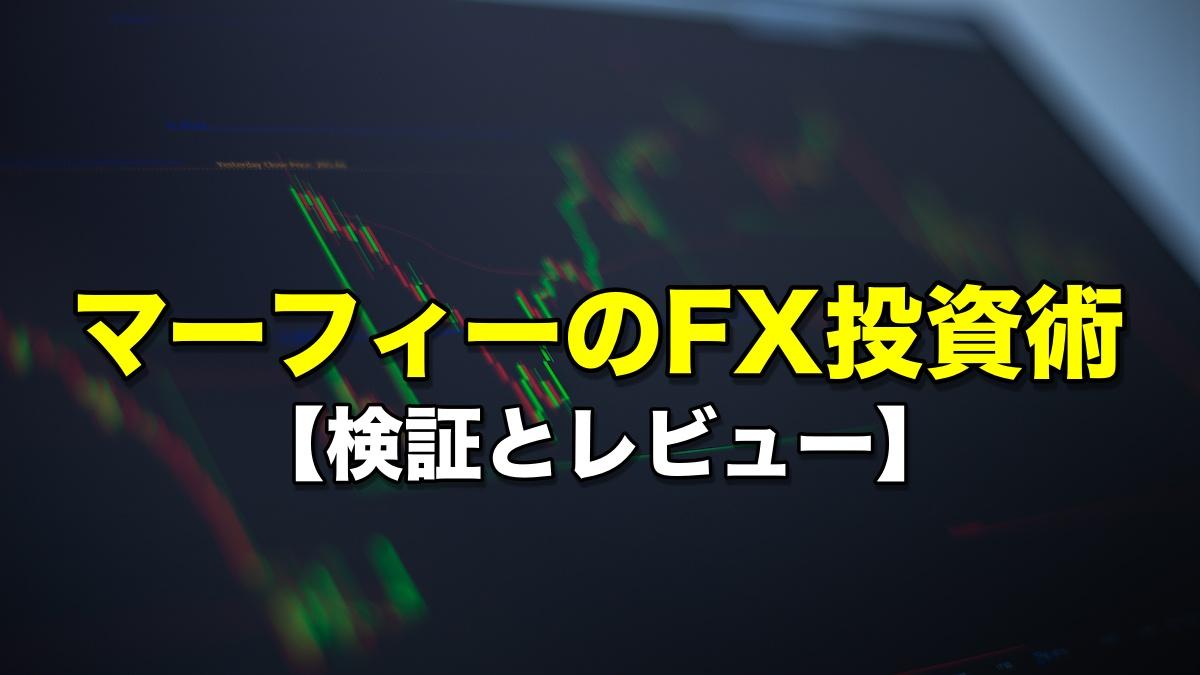 マーフィーのFX投資術【検証とレビュー】