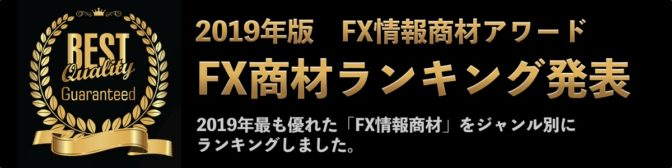 FX商材ランキング【2019年版】