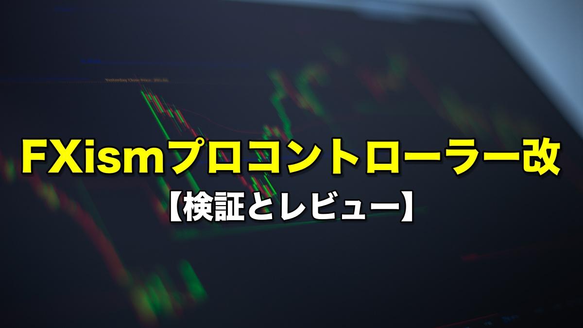 FXismプロコントローラー改【検証とレビュー】