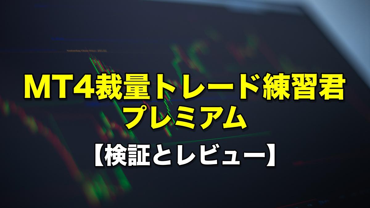 MT4裁量トレード練習君プレミアム【検証とレビュー】