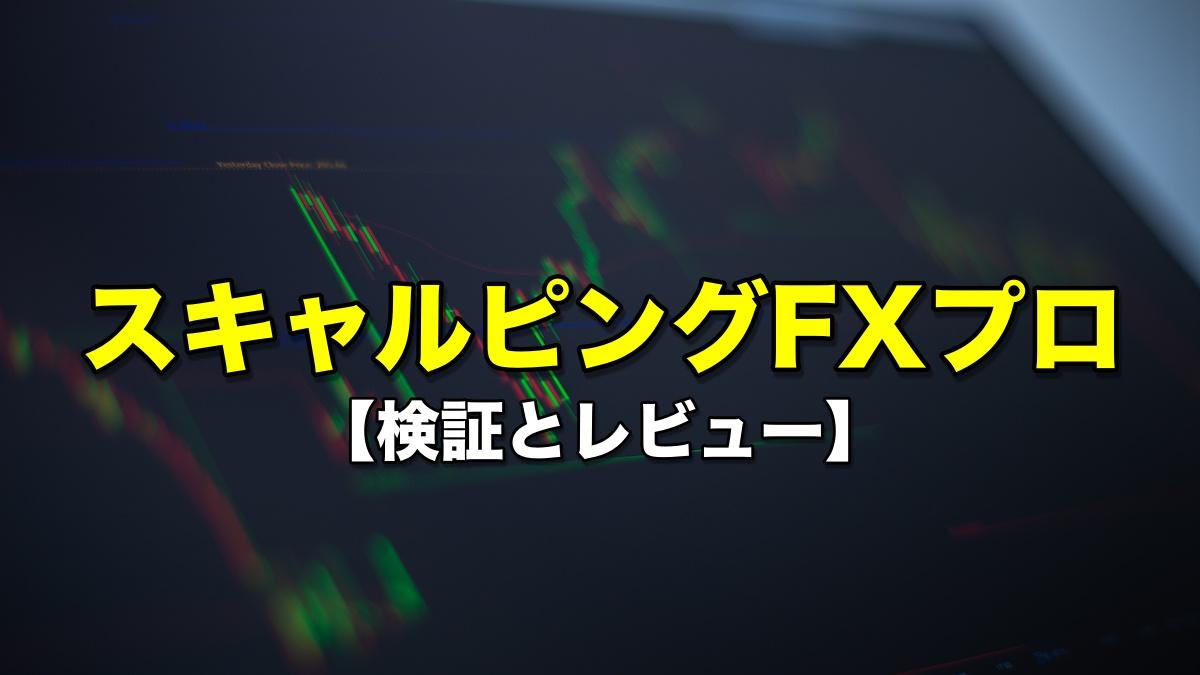 スキャルピングFXプロ【検証とレビュー】