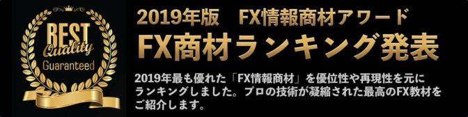 FX商材ランキング【2019年最新版】
