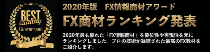 FX商材ランキング【2020年最新版】