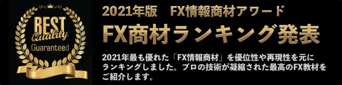 FX情報商材ランキング|2021年版