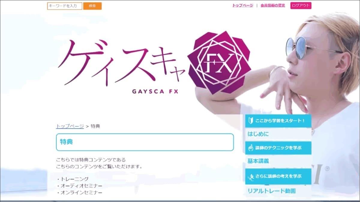 ゲイスキャFX購入者専用サイト