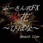 ぷーさん式FX 逆張りトレードマニュアル 火花~ひばな~【検証とレビュー】
