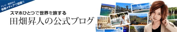 スマホひとつで世界を旅する田畑昇人の公式ブログ