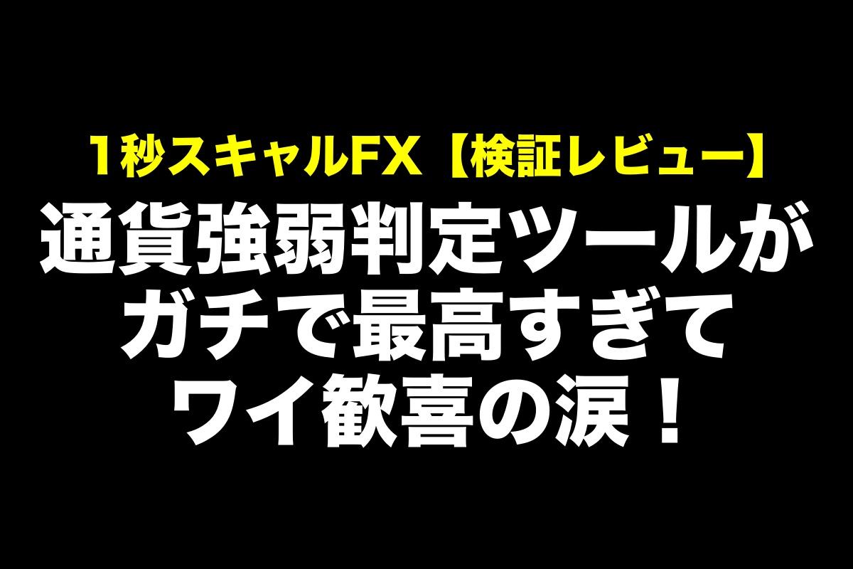 マックス岩本の1秒スキャルFX【検証とレビュー】
