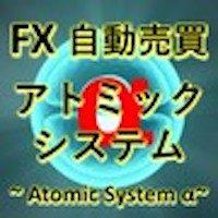 FX自動売買アトミックシステムα