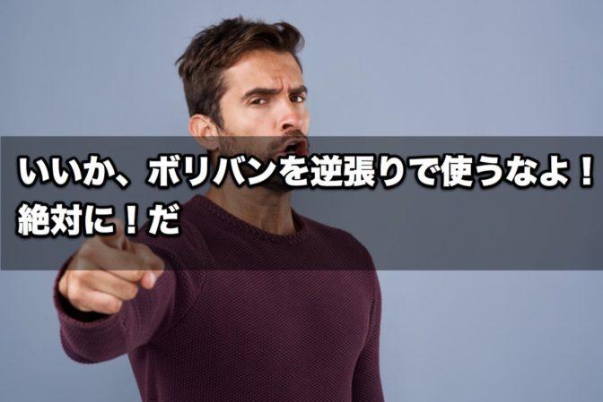 【FX手法】ボリンジャーバンド「いいか、逆張りで使うなよ!絶対に!だ」