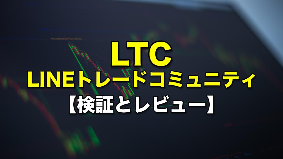 LTC(LINEトレードコミュニティ)【検証とレビュー】