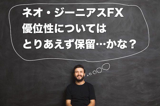 ネオ・ジーニアスFX【検証とレビュー】