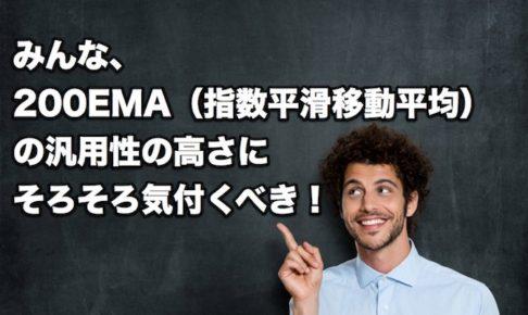 【FX手法】200EMA(指数平滑移動平均)の汎用性の高さにそろそろ気付くべき!