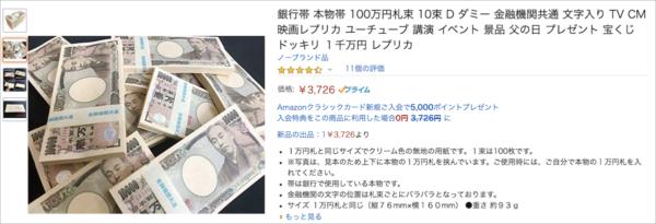 銀行帯 本物帯 100万円札束 10束 D ダミー 金融機関共通 文字入り