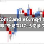 """【FX手法】CustomCandle6.mq4で""""十字線""""を見つけたら逆張りだ!"""