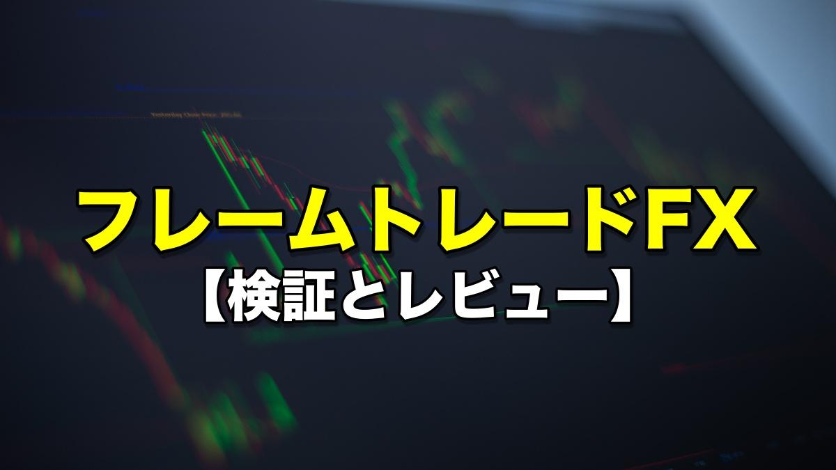 フレームトレードFX【検証とレビュー】