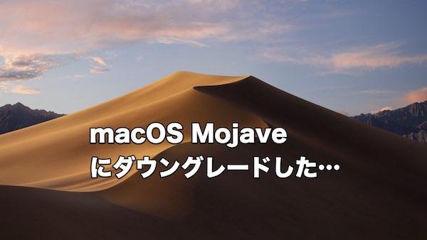 macOS Mojaveにダウングレードした