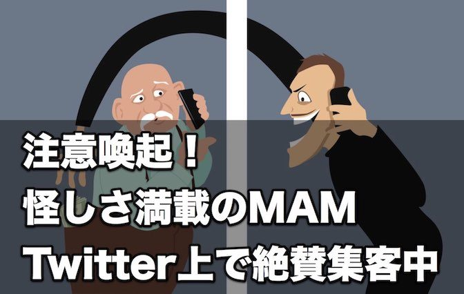 【注意喚起】怪しさ満載のMAM(FX金融商品)Twitter上で絶賛集客中