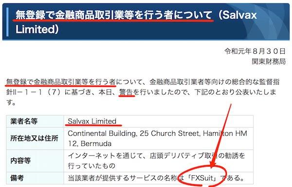 無登録で金融商品取引業等を行う者について(Salvax Limited)