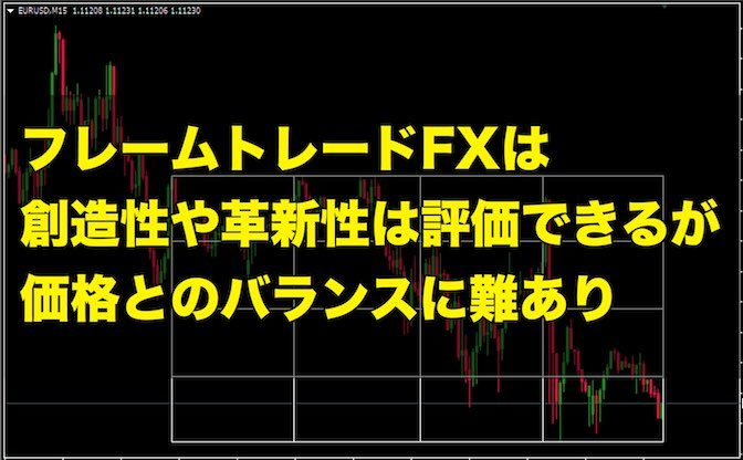 『フレームトレードFX』は創造性や革新性は評価できるが価格とのバランスに難あり