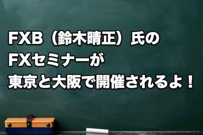 【告知】FXBトレードスタイルセミナーが東京と大阪で開催される