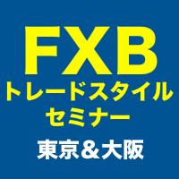 FXBトレードスタイルセミナー