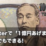 【警告】Twitterで「1億円あげます!」は誰でもできる