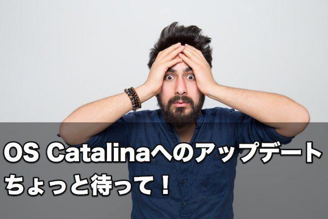 【注意】macOS Catalinaへのアップデート、ちょっと待って!