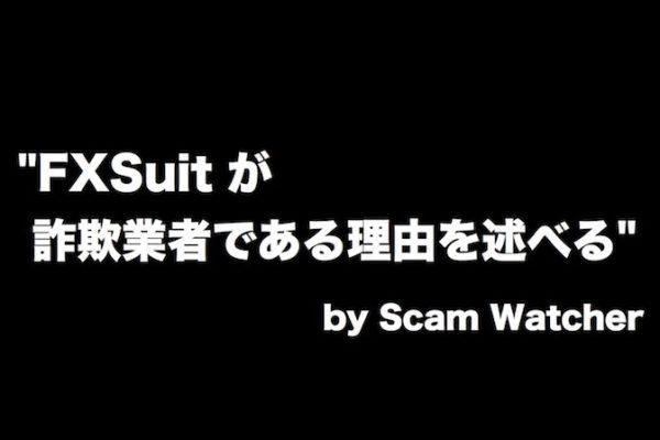 """FXSuitが詐欺業者である理由を述べる"""