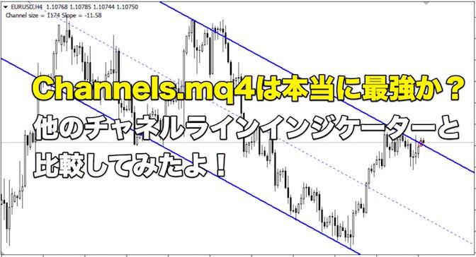 『Channels.mq4』を他のチャネルライン自動描写インジケーターと比較してみる