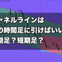 【FX手法】チャネルラインはどの時間足に引けばいい?長期足?短期足?